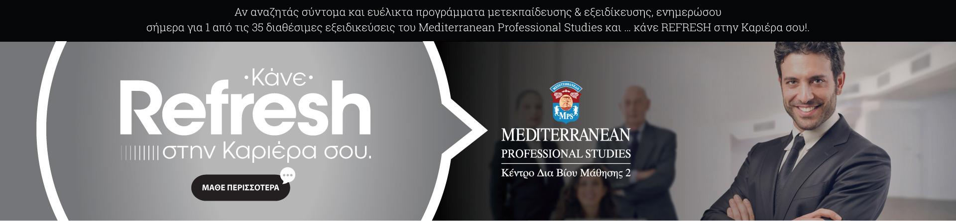 metaptyxiaka-μεταπτυχιακα-Mediterranean college