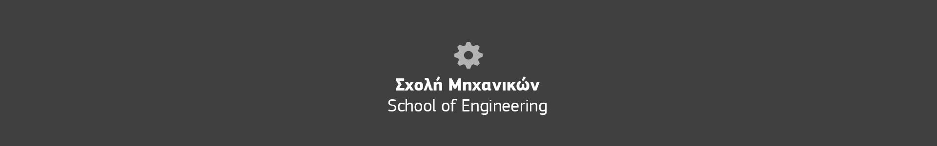 1920x300_engineering