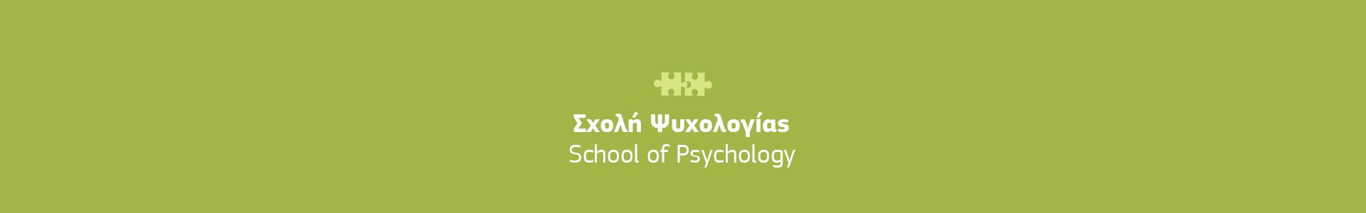 1920x300_psychology