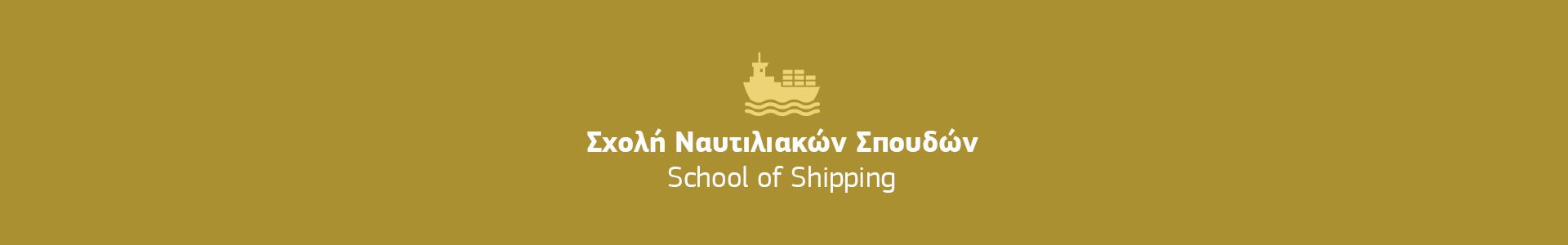 shipping-school3b