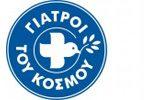 giatroi_tou_kosmou_logo