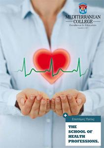 Έντυπο Επιστημών Υγείας