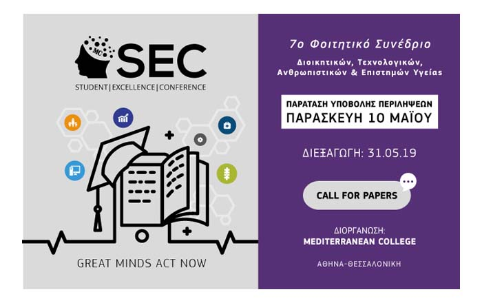 7th STUDENT EXCELLENCE CONFERENCE 2019 – CALL FOR PAPERS